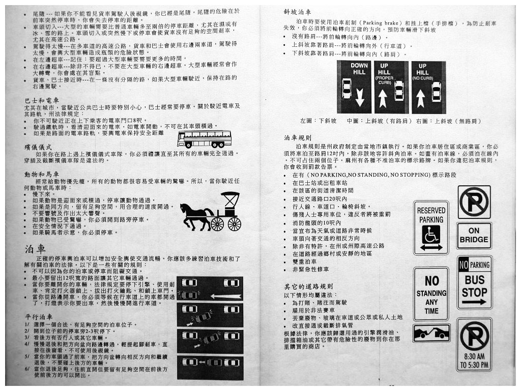 Page 15 Chinese drivers license manual for Mass - www.Rc123.com