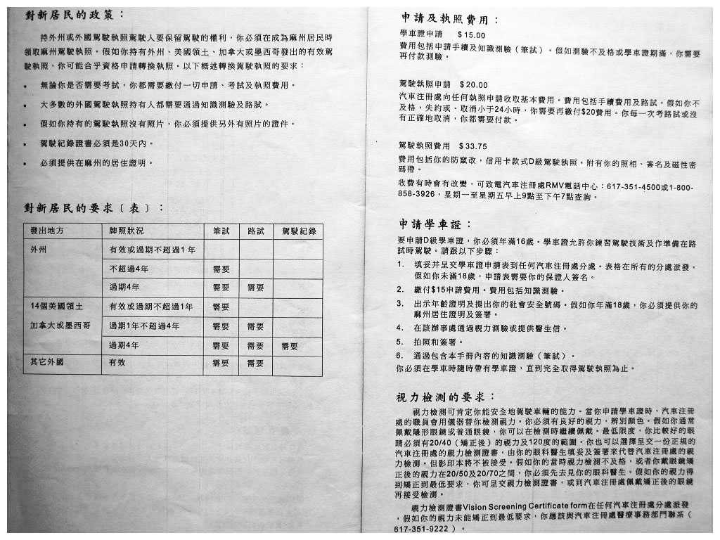 PAge 3 Chinese language Mass drivers license study guide - www.RC123.com