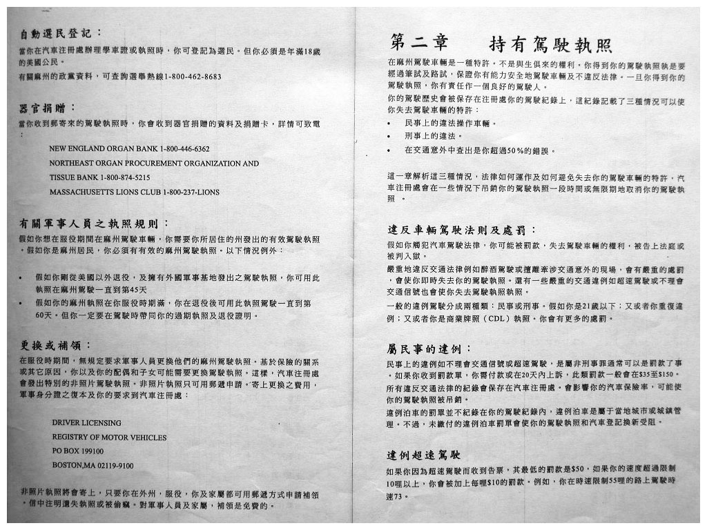 Chinese language manual for Massachusetts Drivers Licence - www.RC123.com