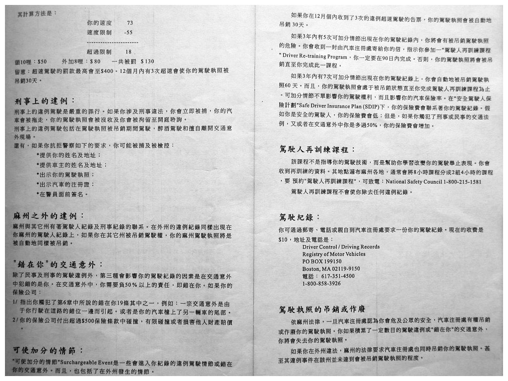 Page 7 of the Massachusetts Drivers License manual in Chinese - www.RC123.com